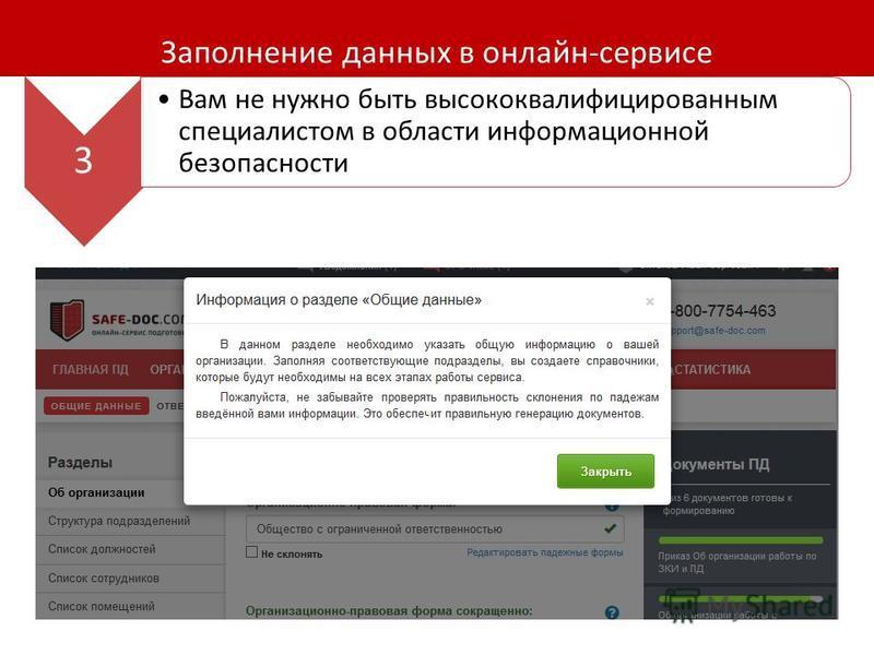 Заполнение данных в онлайн-сервисе 3 Вам не нужно быть высококвалифицированным специалистом в области информационной безопасности