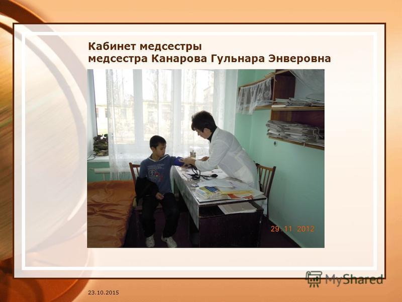 23.10.2015 Кабинет медсестры медсестра Канарова Гульнара Энверовна