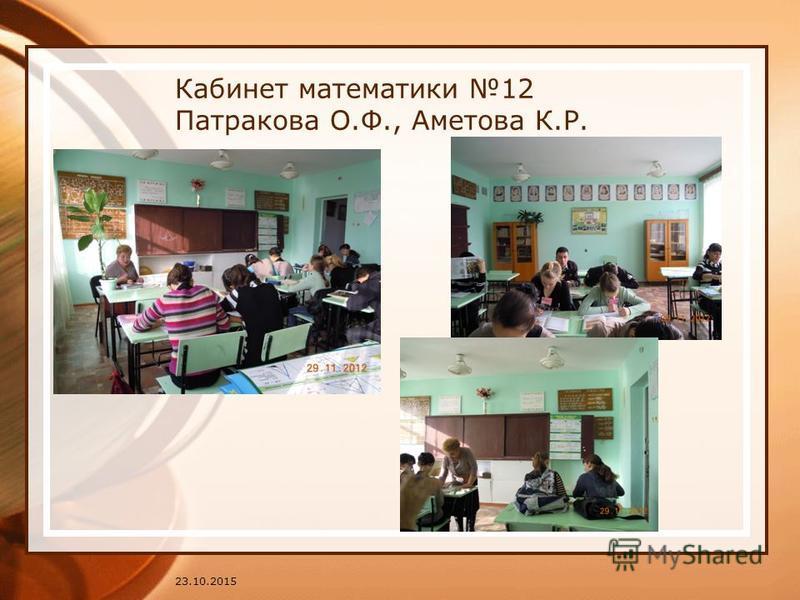 23.10.2015 Кабинет математики 12 Патракова О.Ф., Аметова К.Р.