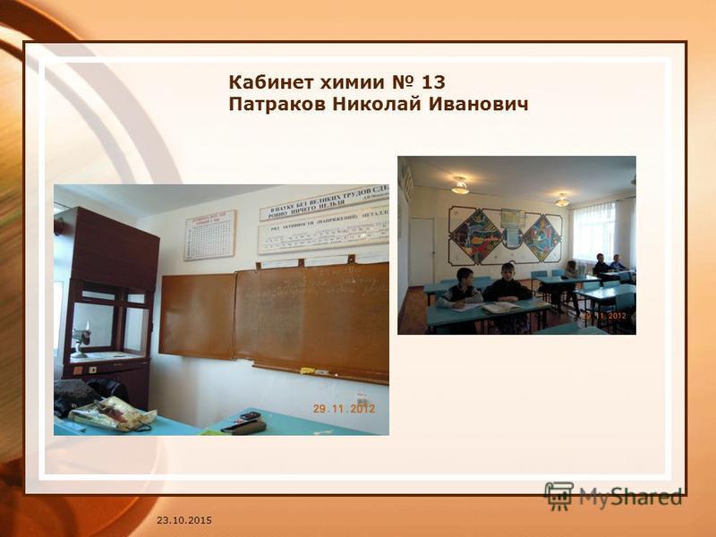 23.10.2015 Кабинет химии 13 Патраков Николай Иванович