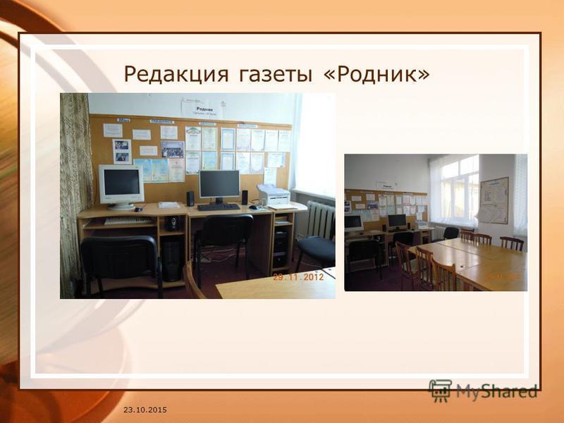 23.10.2015 Редакция газеты «Родник»