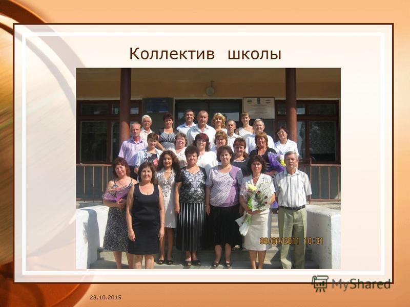 23.10.2015 Коллектив школы