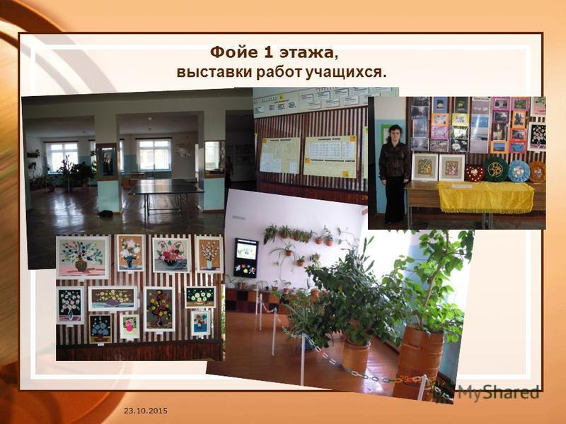 23.10.2015 Фойе 1 этажа, выставки работ учащихся.