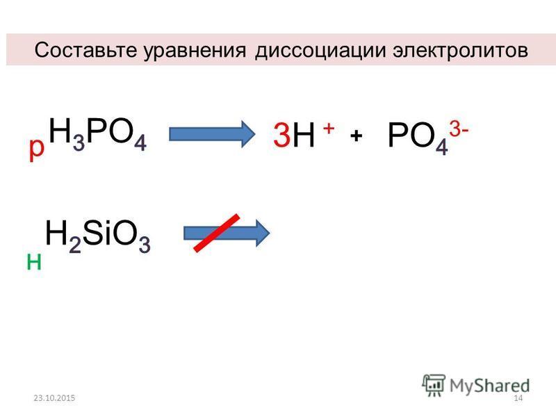 23.10.201514 Составьте уравнения диссоциации электролитов р 3Н +3Н + + н