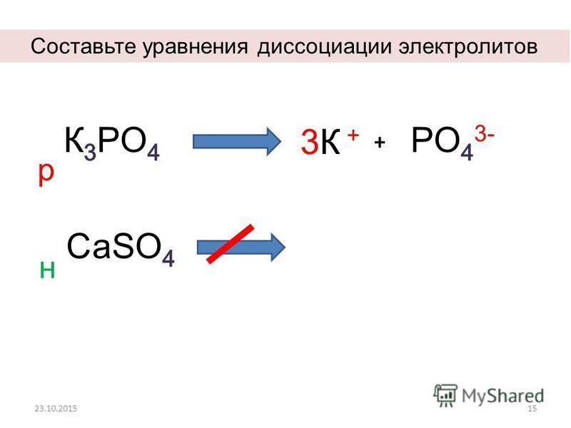 23.10.201515 Составьте уравнения диссоциации электролитов р 3К +3К + + н