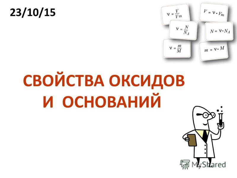 СВОЙСТВА ОКСИДОВ И ОСНОВАНИЙ 23/10/15