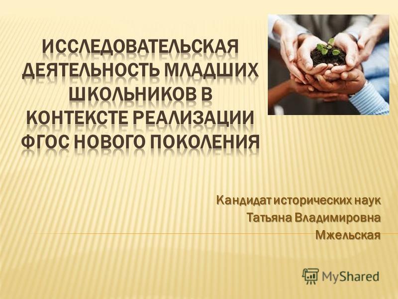 Кандидат исторических наук Татьяна Владимировна Мжельская Мжельская