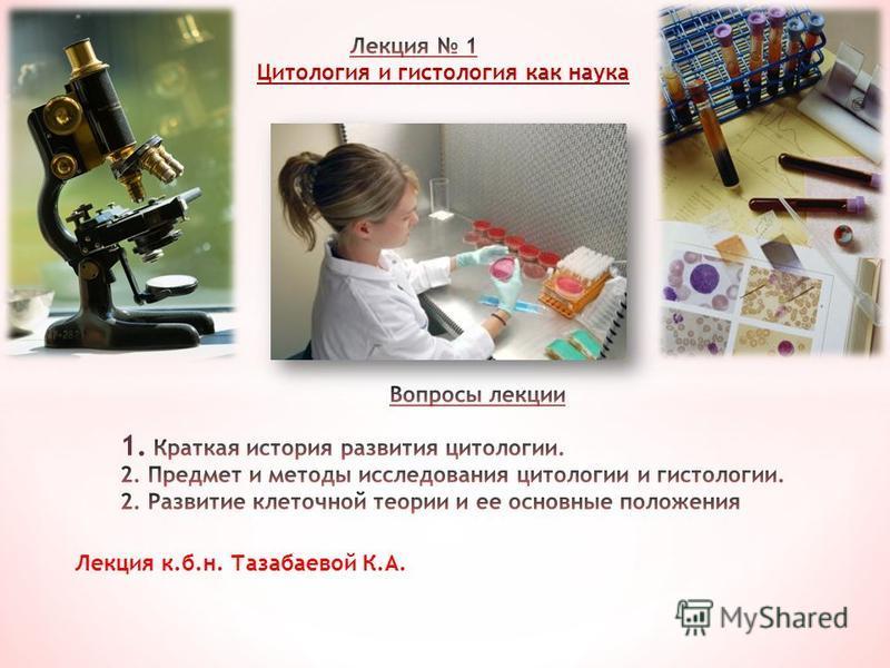 Лекция к.б.н. Тазабаевой К.А.