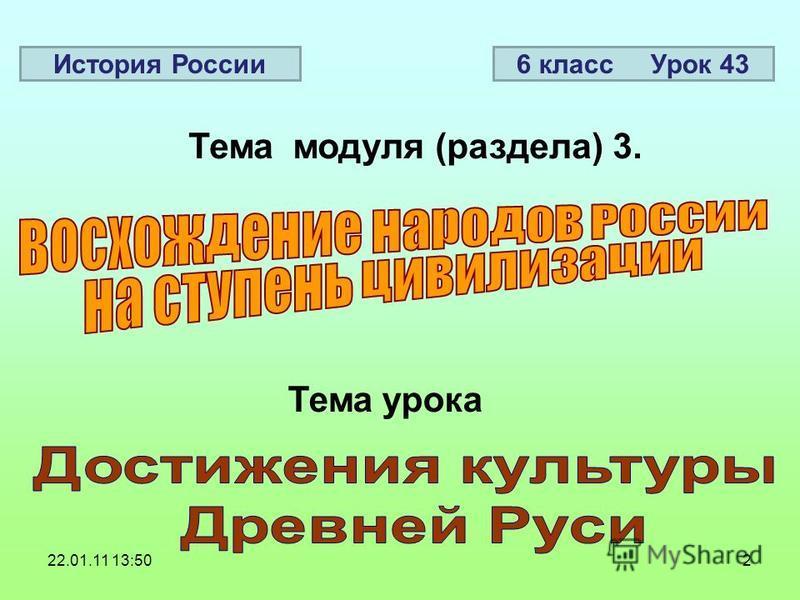 2 Тема модуля (раздела) 3. Тема урока История России 6 класс Урок 43
