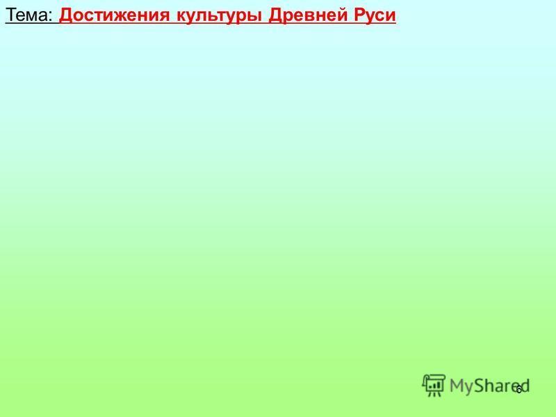 6 Тема: Достижения культуры Древней Руси