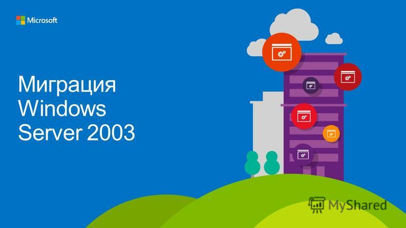 Миграция Windows Server 2003