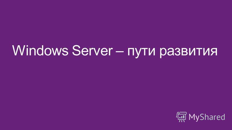 Windows Server – пути развития