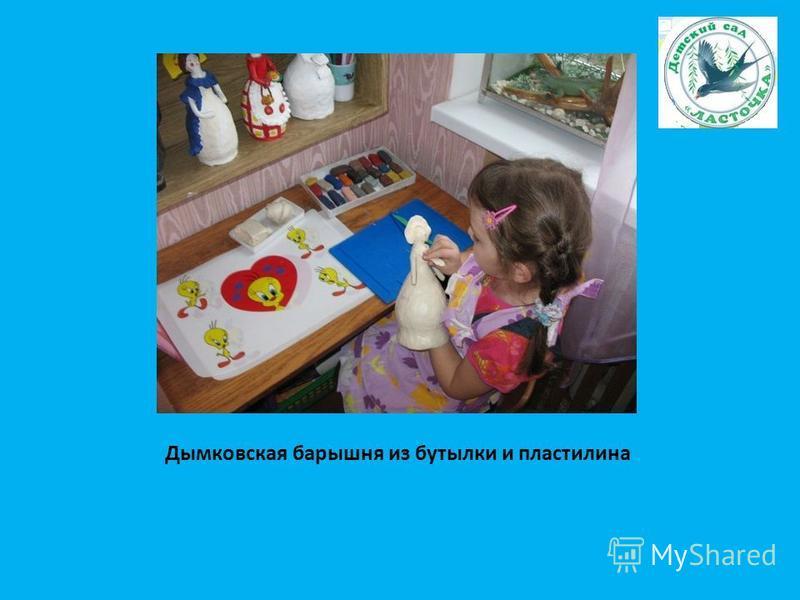 Дымковская барышня из бутылки и пластилина