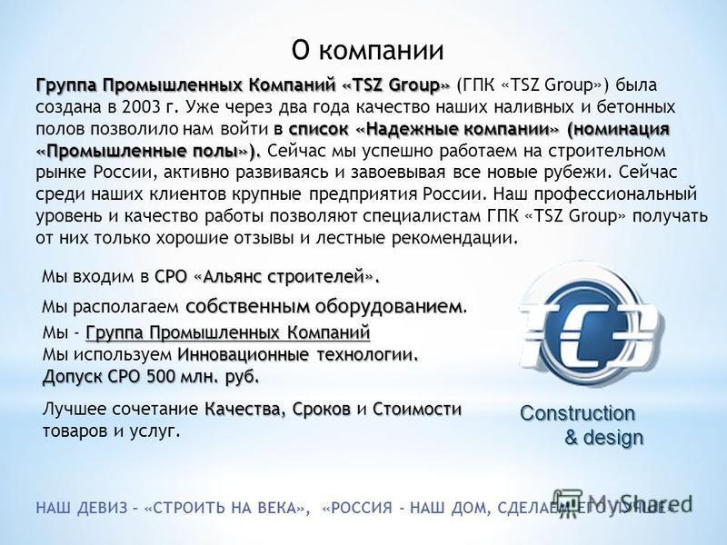 О компании Группа Промышленных Компаний «TSZ Group» список «Надежные компании» (номинация «Промышленные полы»). Группа Промышленных Компаний «TSZ Group» (ГПК «TSZ Group») была создана в 2003 г. Уже через два года качество наших наливных и бетонных по