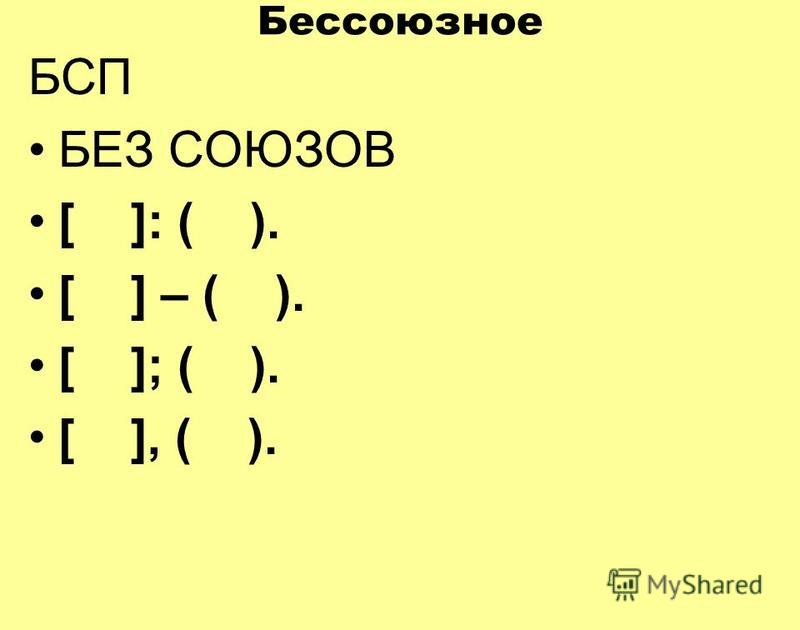 Бессоюзное БСП БЕЗ СОЮЗОВ [ ]: ( ). [ ] – ( ). [ ]; ( ). [ ], ( ).