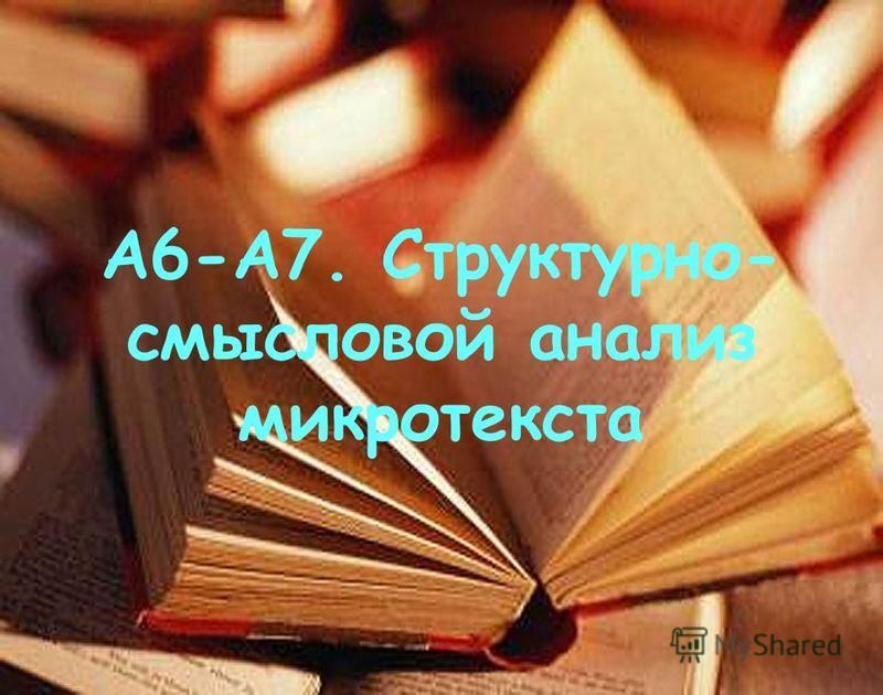 А6-А7. Структурно- смысловой анализ микротекста