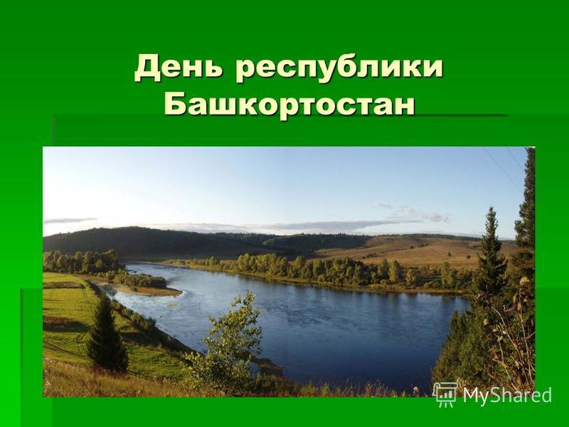 Презентация на тему день конституции республики башкортостан