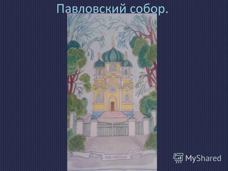 Павловский собор.