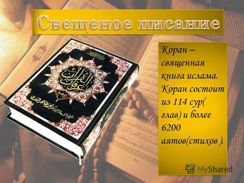 Коран – священная книга ислама. Коран состоит из 114 сур( глав) и более 6200 аятов(стихов ).