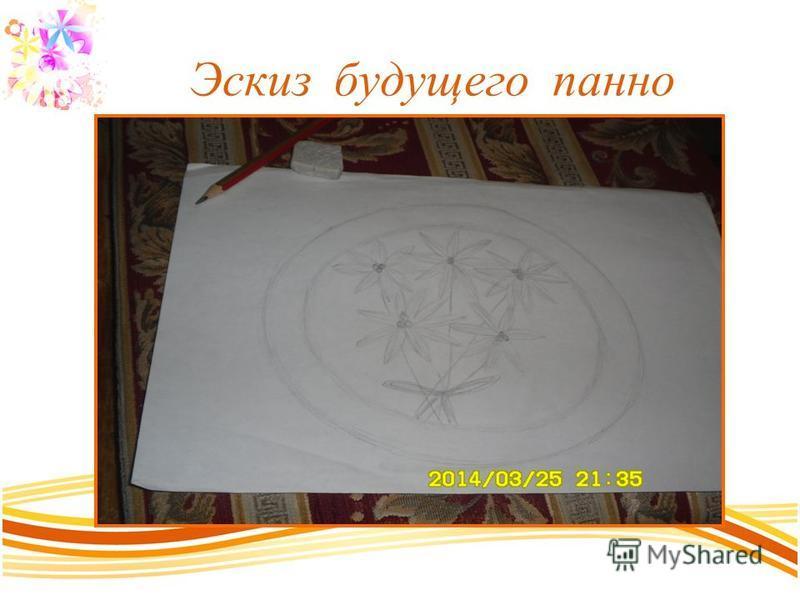 Выбор фона Фон Покраска Папье маше Пластелин Ответ : Папье маше. 3. Вопрос