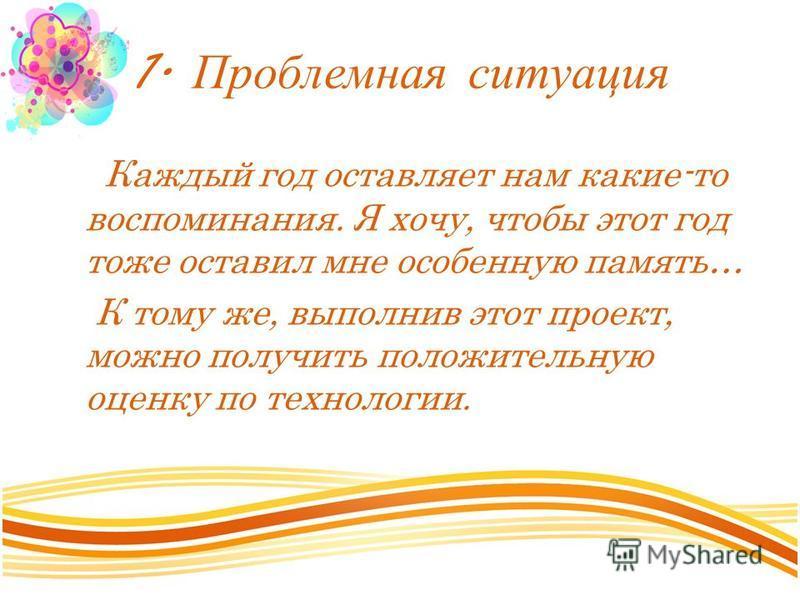 Творческий проект « Панно с цветами » Выполнила ученица МБОУгимназии 33 г. Ульяновска 7«В» класса Хамитова Алина.