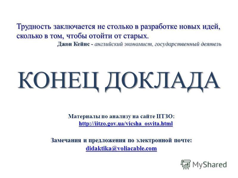 КОНЕЦ ДОКЛАДА http://iitzo.gov.ua/vicsha_osvita.html http://iitzo.gov.ua/vicsha_osvita.html Материалы по анализу на сайте ІІТЗО: http://iitzo.gov.ua/vicsha_osvita.html http://iitzo.gov.ua/vicsha_osvita.html Замечания и предложения по электронной почт