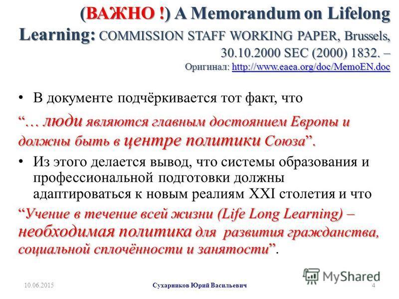 (ВАЖНО !) A Memorandum on Lifelong Learning: COMMISSION STAFF WORKING PAPER, Brussels, 30.10.2000 SEC (2000) 1832. – Оригинал: http://www.eaea.org/doc/MemoEN.doc http://www.eaea.org/doc/MemoEN.doc В документе подчёркивается тот факт, что … люди являю