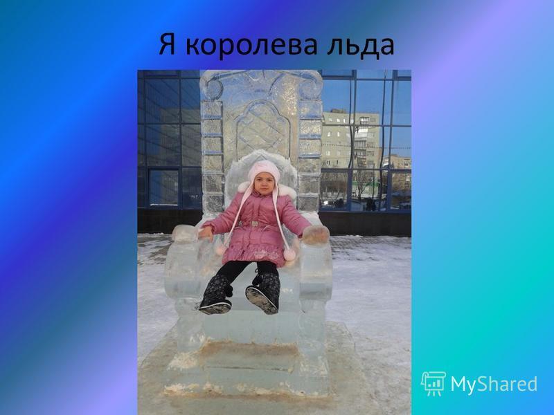 Я королева льда