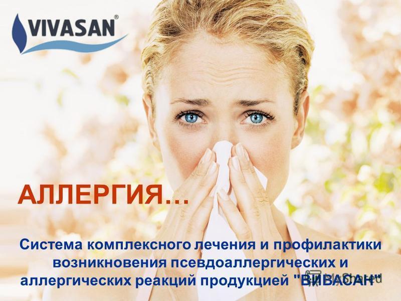 АЛЛЕРГИЯ… Система комплексного лечения и профилактики возникновения псевдо аллергических и аллергических реакций продукцией ВИВАСАН