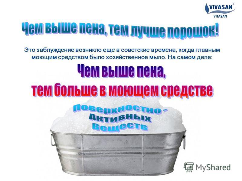 Это заблуждение возникло еще в советские времена, когда главным моющим средством было хозяйственное мыло. На самом деле: