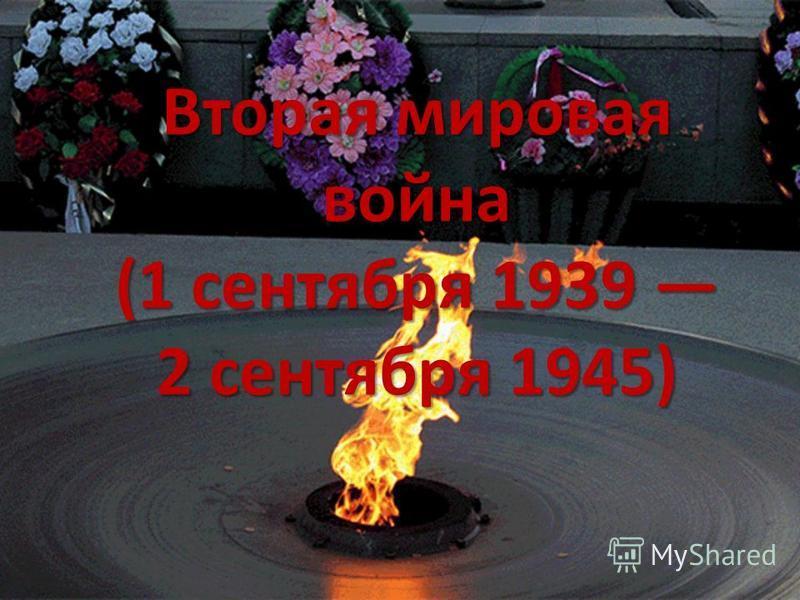 Презентация на тему Вторая мировая война сентября сентября  1 Вторая мировая война