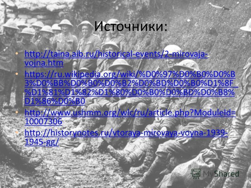 Источники: http://taina.aib.ru/historical-events/2-mirovaja- vojna.htm http://taina.aib.ru/historical-events/2-mirovaja- vojna.htm https://ru.wikipedia.org/wiki/%D0%97%D0%B0%D0%B 3%D0%BB%D0%B0%D0%B2%D0%BD%D0%B0%D1%8F_ %D1%81%D1%82%D1%80%D0%B0%D0%BD%D