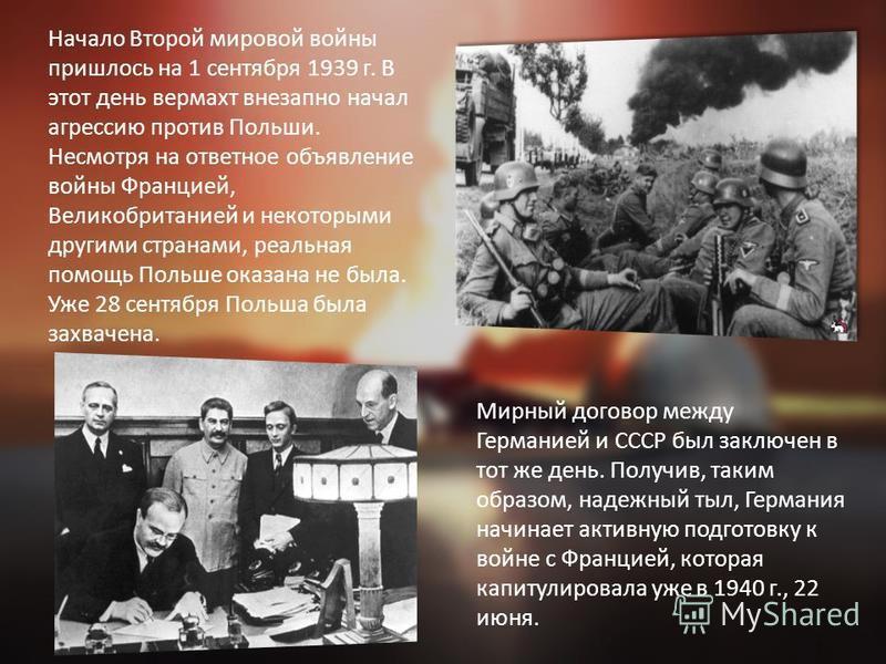 Начало Второй мировой войны пришлось на 1 сентября 1939 г. В этот день вермахт внезапно начал агрессию против Польши. Несмотря на ответное объявление войны Францией, Великобританией и некоторыми другими странами, реальная помощь Польше оказана не был