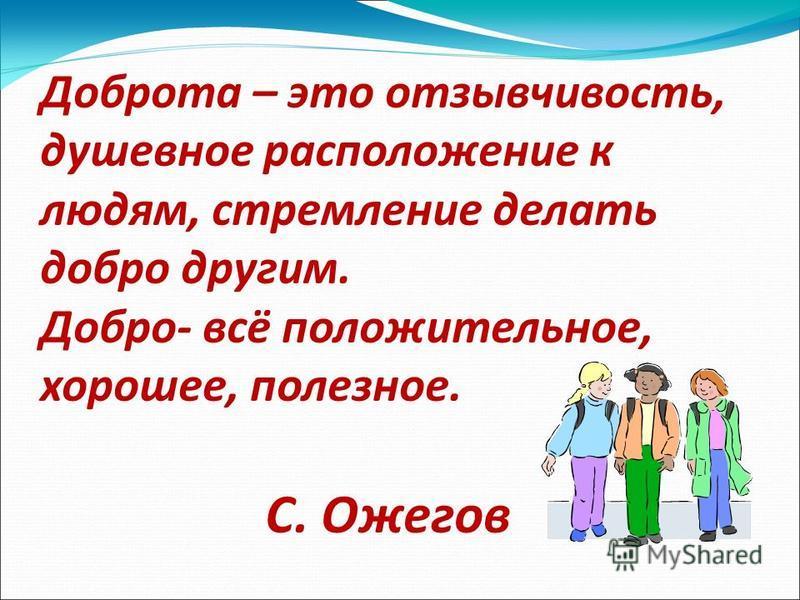 Вежливость – соблюдение правил приличия. До 16 века в русском языке широко употреблялось слово Вежа. Вежа- от слов ведать,знать. Вежа- человек, который знает, как вести себя в той или иной обстановке. Отсюда ивежество,позднее превратившееся вежливост