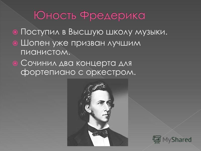 Поступил в Высшую школу музыки. Шопен уже призван лучшим пианистом. Сочинил два концерта для фортепиано с оркестром.