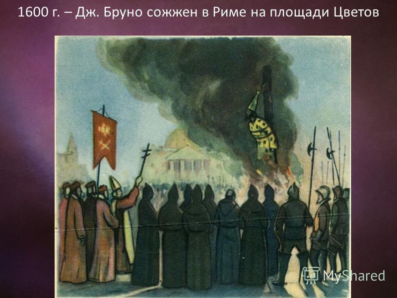 1600 г. – Дж. Бруно сожжен в Риме на площади Цветов