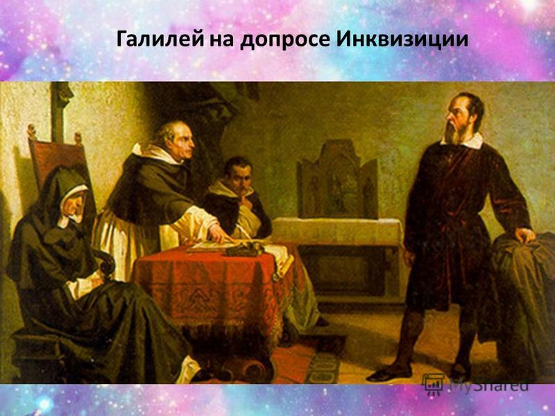 . Галилей на допросе Инквизиции
