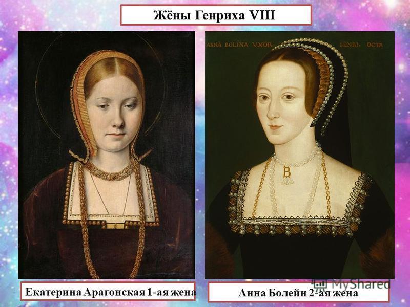 Жёны Генриха VIII Екатерина Арагонская 1-ая жена Анна Болейн 2-ая жена