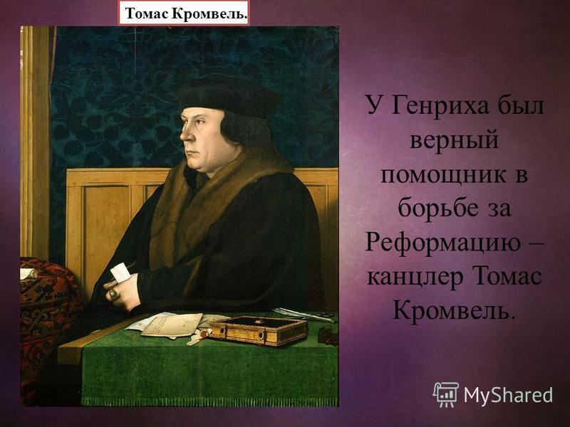 Томас Кромвель. У Генриха был верный помощник в борьбе за Реформацию – канцлер Томас Кромвель.
