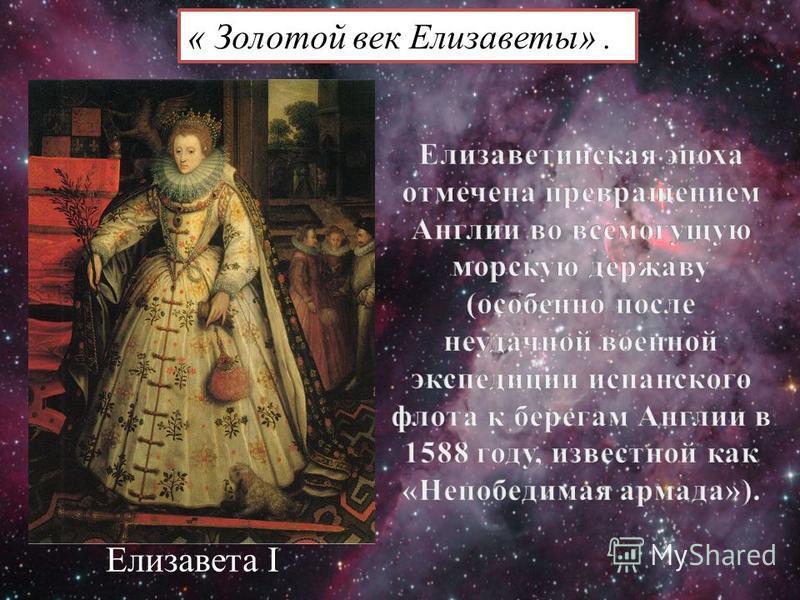 « Золотой век Елизаветы». Елизавета I
