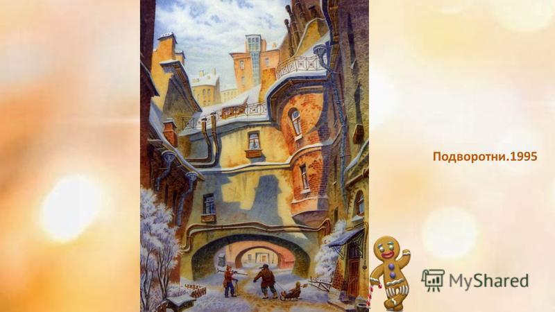 Солнечный переулок. 1997.г.