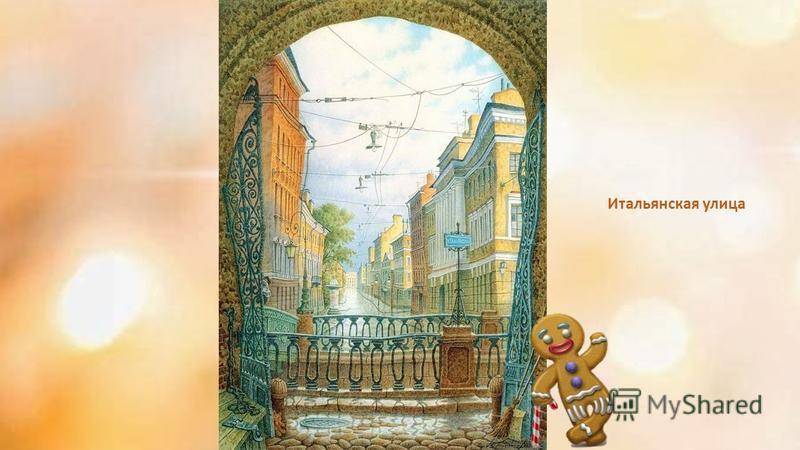 Прянично – сказочный Петербург художника Владимира Колбасова