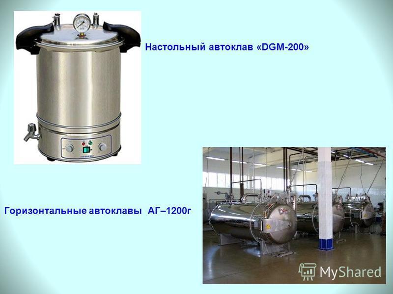 Настольный автоклав «DGM-200» Горизонтальные автоклавы АГ–1200 г