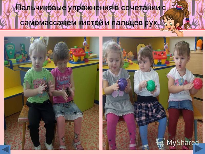 Пальчиковые упражнения в сочетании с самомассажем кистей и пальцев рук.