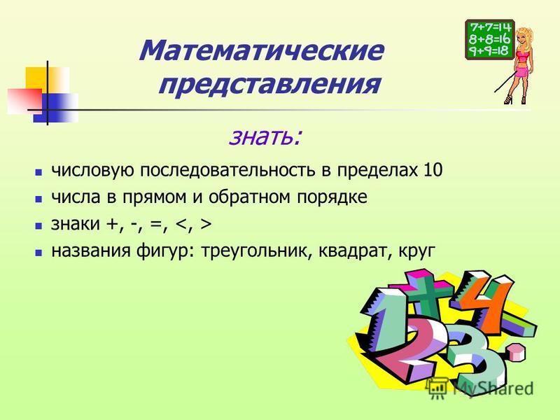 Математические представления числовую последовательность в пределах 10 числа в прямом и обратном порядке знаки +, -, =, названия фигур: треугольник, квадрат, круг знать: