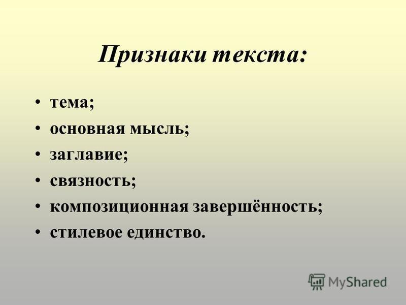Псевдотекст Псевдо (от греч. pseudos ложь) – первая составная часть сложных слов, обозначающая: ложный, мнимый (соответствует русскому «лжи…») например: псевдоним.