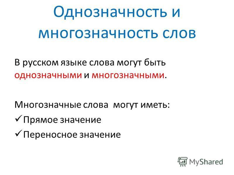 Однозначность и многозначность слов В русском языке слова могут быть однозначными и многозначными. Многозначные слова могут иметь: Прямое значение Переносное значение