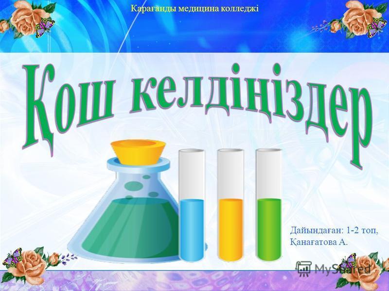 Дайындаған: 1-2 топ, Қанағатова А. Карағанды медицина колледжі