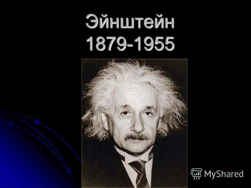 Эйнштейн 1879-1955
