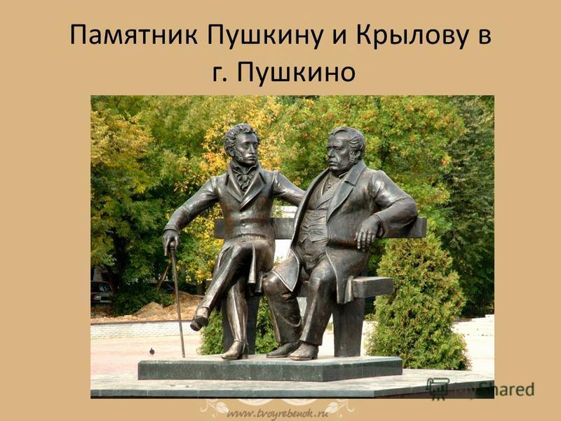 Памятник Пушкину и Крылову в г. Пушкино